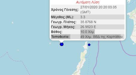 Σεισμός 3,3 Ρίχτερ κοντά στην Κάρπαθο