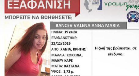 Εξαφανίστηκε 19χρονη από τα Χανιά