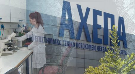Συναγερμός στο ΑΧΕΠΑ Θεσσαλονίκης
