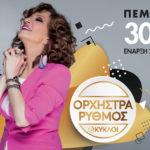 6 Kykloi Glykeria Poster Print 1
