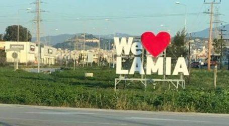We love Lamia όπως… I love Volos
