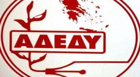 """Σε """"αγωνιστική ετοιμότητα"""" καλεί τους εργαζόμενους η ΑΔΕΔΥ Λάρισας"""