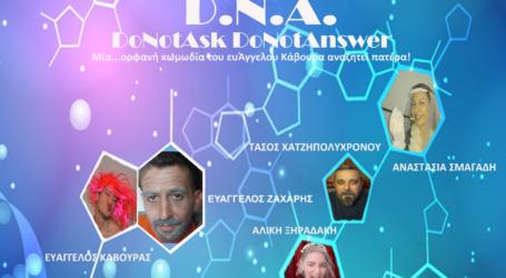 """D.N.A.: DoNotAsk – DoNotAnswer"" από τους «Δραπαίκτες» στον Βόλο"