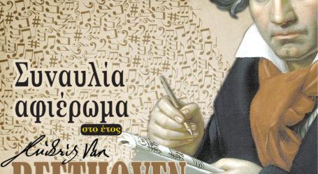 Συναυλία- ειδικό αφιέρωμαστο έτος Beethoven στον Βόλο