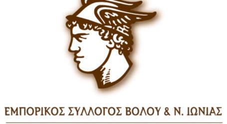 Ψήφισμα του Εμπορικού Συλλόγου Βόλου για την απώλεια του Θ. Κοντονίνα