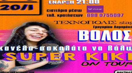 Stand-up Comedy «Κανέλα, σοκολάτα να βάλω;» στο Τεχνόπολις Stage