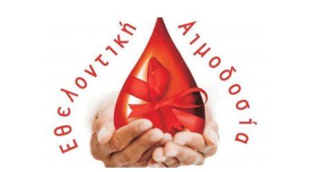 Εθελοντική αιμοδοσία στο 26ο Δημοτικό Σχολείο Λάρισας