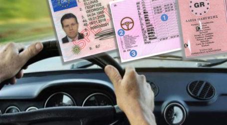 Τέσσερα άτομα συνελήφθησαν στον Βόλο χωρίς δίπλωμα οδήγησης