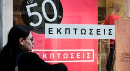 Βόλος: Πρεμιέρα σήμερα για τις εκπτώσεις, ανοιχτά την Κυριακή τα καταστήματα