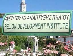 Εγκαινιάζεται γραφείο του Ινστιτούτου Ανάπτυξης Πηλίου στον Βόλο