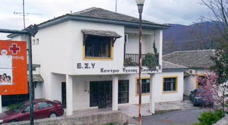 Δήμος Ζαγοράς – Μουρεσίου: Αντιμετωπίζονται σταδιακά τα προβλήματα στο Κέντρο Υγείας Ζαγοράς