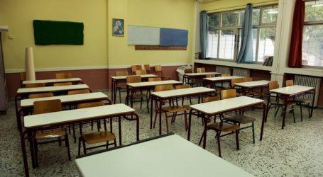 Χωρίς μαθηματικό το Γυμνάσιο-Λύκειο Τρικερίου – Αρνούνται την τοποθέτηση εκπαιδευτικοί