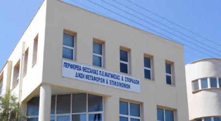 Κλειστή κάθε Τετάρτη η Διεύθυνση Μεταφορών της Π.Ε. Μαγνησίας