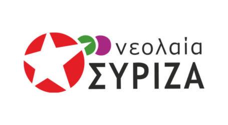 """Νεολαία ΣΥΡΙΖΑ Μαγνησίας: «Νομοσχέδιο νεοφιλελεύθερης """"κανονικότητας"""" για τη Δημόσια εκπαίδευση, ΑΕΙ – Κολλέγια 0-1»"""