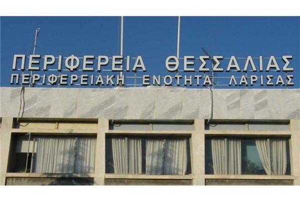 perifereia thessalias 600x405