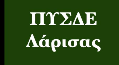 Απάντηση τακτικού μέλους του ΠΥΣΔΕ Λάρισας σε ανακοίνωση των ΣΥΝΕΚ