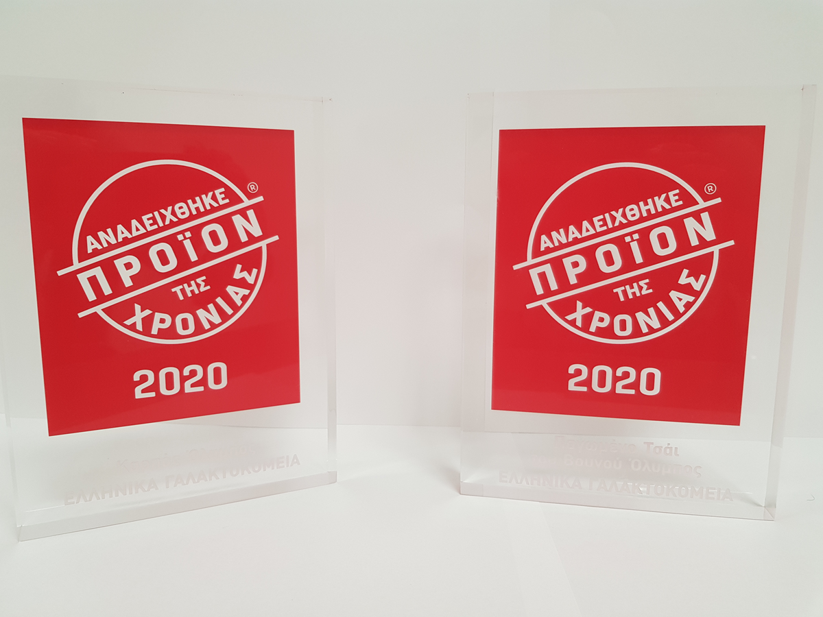 Επιβραβεύεται η καινοτομία της ΟΛΥΜΠΟΣ: «Προϊόν της Χρονιάς 2020» στις κατηγορίεςΠαγωμένο Τσάι του βουνού και Φυτικά επιδόρπια ΚΑΡΠΟΣ ΑΜΥΓΔΑΛΟ