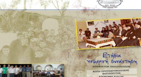 Ετήσια συνάντηση των αποφοίτων Παιδοπόλεων στην Αγριά