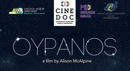 Ο «Ουρανός» στο CineDoc του Σαββάτου