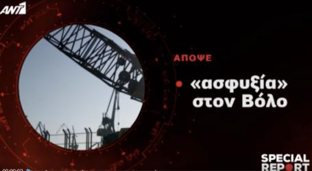 «Ασφυξία στον Βόλο» – Δείτε την έρευνα του Τέλλογλου [βίντεο]