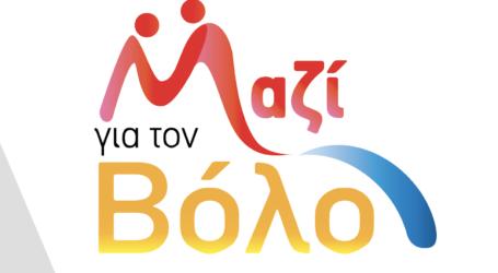 «Μαζί για τον Βόλο»: Θετική εξέλιξη η παραχώρηση του Πανθεσσαλικού στον Δήμο