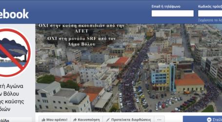 Επιτροπή Πολιτών Βόλου: Καταγγέλουν κι άλλο ψεύτικο προφίλ στο Facebook