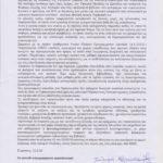 Ψήφισμα νηπιαγωγων