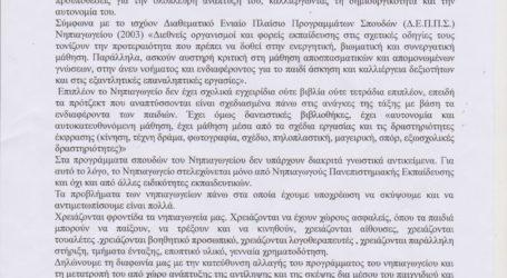 Ψήφισμα των νηπιαγωγών της Ελασσόνας για την εισαγωγή νέων μαθημάτων