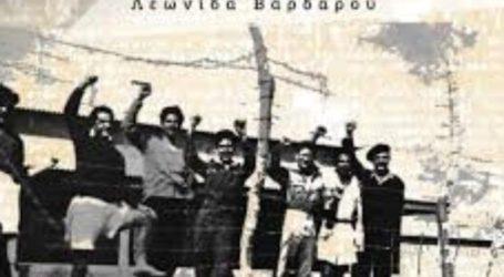 Προβολή ντοκιμαντέρ για τον αντιφασιστικό αγώνα στη Μέση Ανατολή 1941- '44