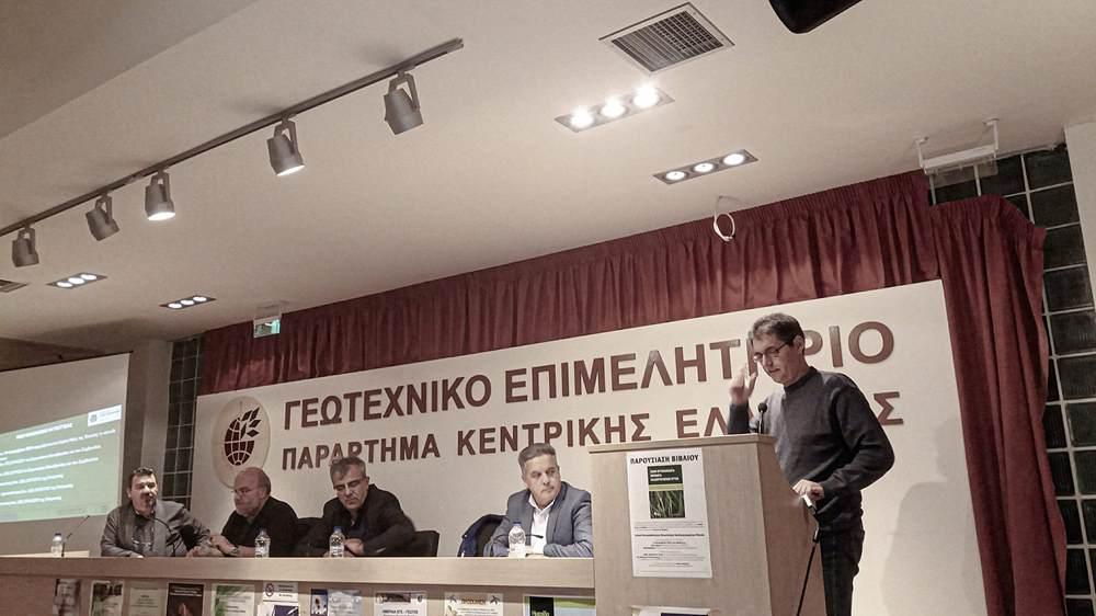 Ενημερωτική εκδήλωση στη Λάρισα για το νέο Ευρωπαϊκό κανονισμό για τη διακίνηση φυτών
