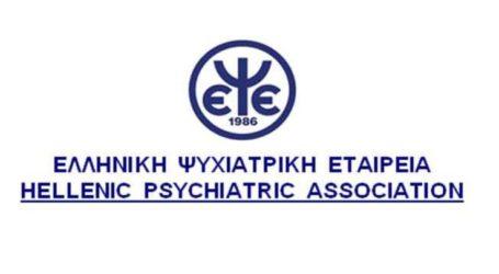 Εκδήλωση για την Ψυχοσωματική Ιατρική από την Ελληνική Ψυχιατρική Εταιρεία στη Λάρισα