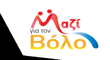 Ανακοίνωση της Κίνησης «Μαζί για το Βόλο» για την παραίτηση της Φωτεινής Κοκκινάκη