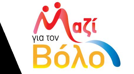 «Μαζί για τον Βόλο»: Να συζητηθεί η διοικητική μεταρρύθμιση της ΚΕΔΕ