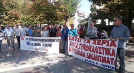 Κάλεσμα του ΕΚΛ στην απεργιακή συγκέντρωση της Τρίτης στη Λάρισα