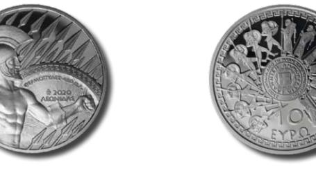 Τα συλλεκτικά νομίσματα για το 2020