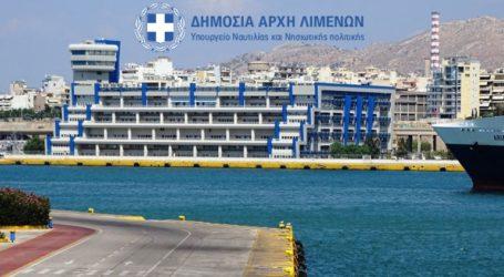 Aπάντηση της Αρχής Λιμένων για την υπόθεση επιβλαβούς πλοίου στον Πειραιά