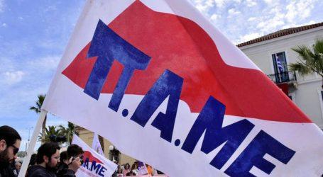 Aνακοίνωση του ΠΑΜΕ για το εργατικό ατύχημα στη Μοtor Oil