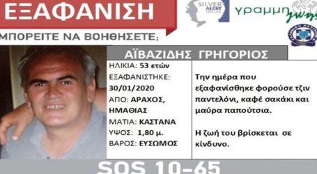 Εξαφανίστηκε 53χρονος από την Ημαθία