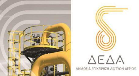 Πρόγραμμα ανάπτυξης των δικτύων φυσικού αερίου σε 39 πόλεις από τη ΔΕΔΑ
