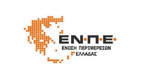 Συγκρότηση Επιτροπών Εργασίας από την Ένωση Περιφερειών Ελλάδας