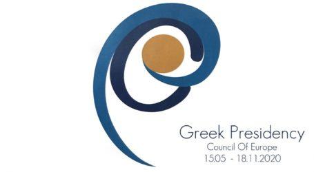 Παρουσιάστηκε το σήμα της ελληνικής προεδρίας του Συμβουλίου της Ευρώπης