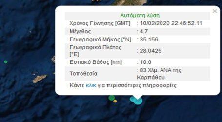 Σεισμική δόνηση 4,7R νοτιοανατολικά της Καρπάθου
