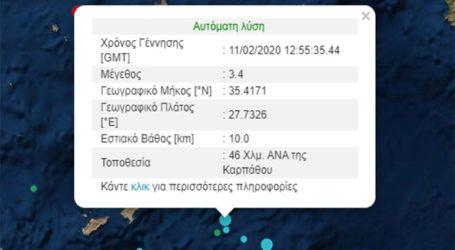 Σεισμική δόνηση 3,4R σε θαλάσσια περιοχή ανοιχτά της Καρπάθου