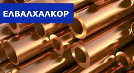 Νέες επενδύσεις από την ΕΛΒΑΛΧΑΛΚΟΡ σε βιώσιμα προϊόντα αλουμινίου