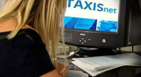 το TAXISnet της Α.Α.Δ.Ε. η δήλωση IBAN για τις επιστροφές φόρου
