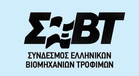 Ηλεκτρονικά η υποβολή συμμετοχής στον 10ο Εθνικό Διαγωνισμό «ECOTROPHELIA 2020»