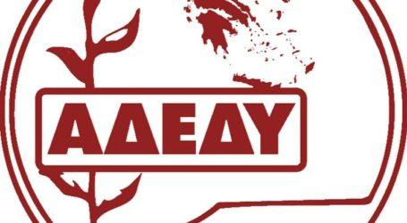 Στάση εργασίας στις 21 Φεβρουαρίου για τους συμβασιούχους του ΟΑΕΔ