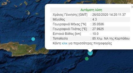 Σεισμός 4,3 Ρίχτερ κοντά στην Κάρπαθο