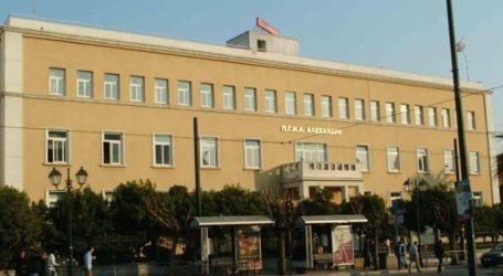 «Σφραγίστηκαν» τα εξωτερικά ιατρεία του Νοσοκομείου Αλεξάνδρα λόγω ύποπτων συμπτωμάτων εργαζομένου