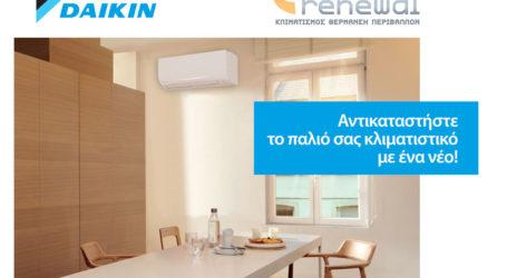 Κάντε οικονομία στο ρεύμα! – Βρείτε τις ιδανικές λύσεις για το σπίτι σας με τη βοήθεια της Renewal